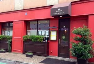 二子玉川駅から徒歩4分。 玉川高島屋の後ろ。 赤オレンジ色の外観。